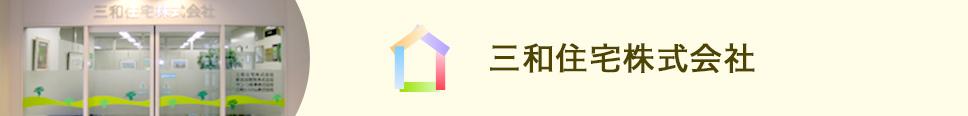三和住宅株式会社