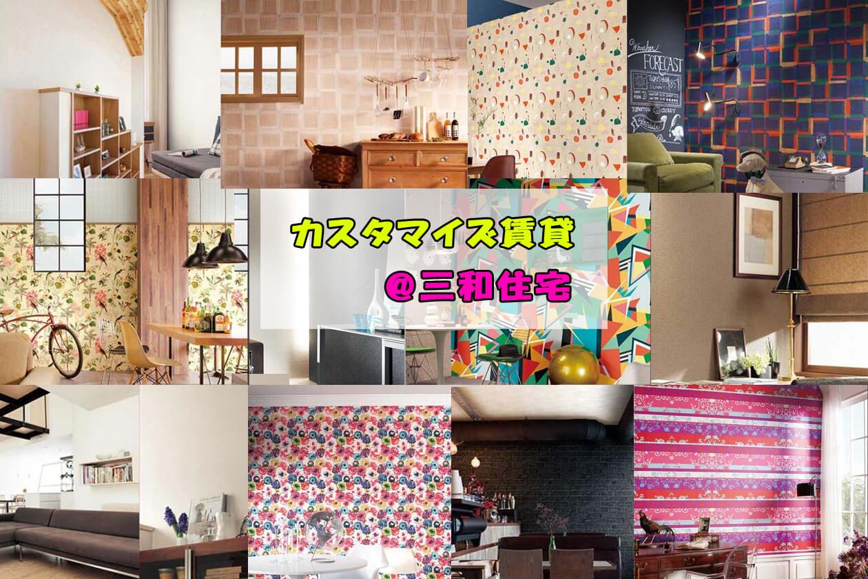 カスタマイズ賃貸@三和住宅